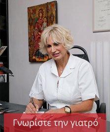 Dr. Άννα Κατσάκος - Medical Center Athens Beverly Hills