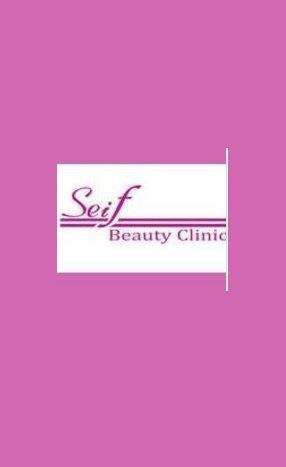Seif Beauty Clinic - Jounieh