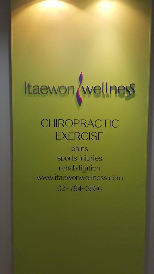 Itaewon Wellness Chiropractic Sports Medicine Center In Seoul