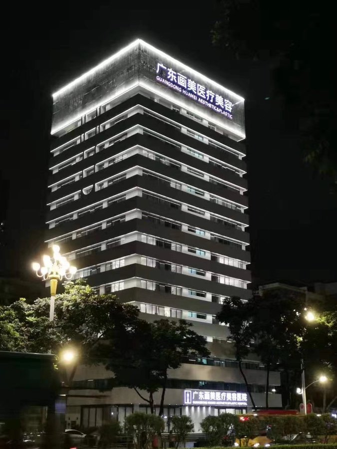 Guangzhou Hanfei Medical Cosmetology Huamei Flagship