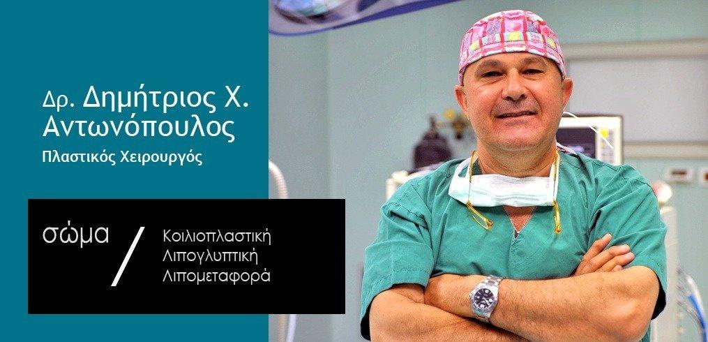 Dimitrios Ch. Antonopoulos - Athens