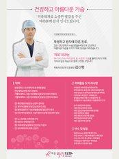 Beaulieu Surgery - Mok Mok 210 Town Building, 4th Floor, Yangcheon,