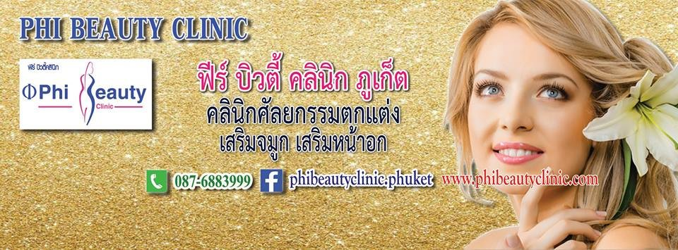Phibeauty Clinic Phuket-Chalong Branch