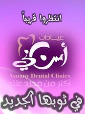 Asnany Dental Clinic - image 0