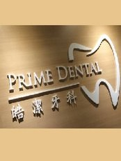 Prime Dental Limited - Room 906, Floor 9, Entrepot Centre, 117 How Ming Street, Kwun Tong  (Kwun Tong Station Exit A),  0