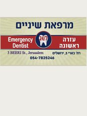 Emergency Dental Clinic 24/7 - beeri 3, jerusalem,