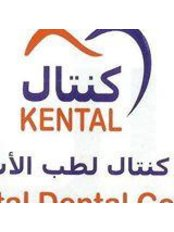 Dr halid H. Al-Hussain - Oral Surgeon at Kental Dental Center - Alnozha Branch