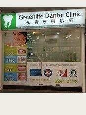 Greenlife Dental Clinic - Bedok - Blk 210 New Upper Changi Road #01-733, Bedok, Singapore, 460210,