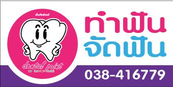 Dental Point Clinic - Soi Yume Pattaya Third Road