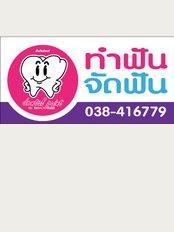 Dental Point Clinic - Soi Yume Pattaya Third Road - 237/12 Moo 9 Soi yume, Central Pattaya Rd., Banglamung, 20150,