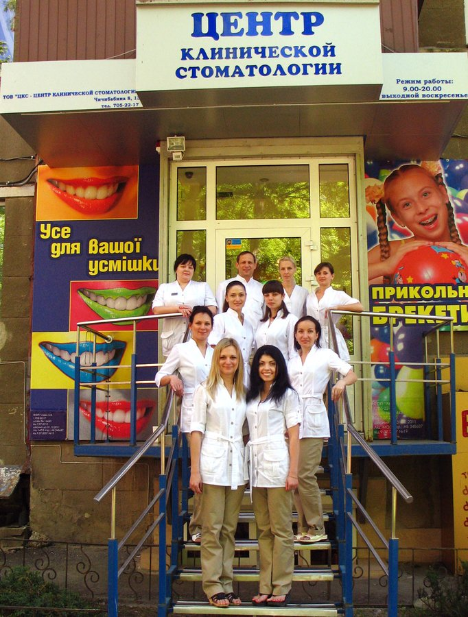 CFB - Center for Clinical Dentistry - Chychybabina