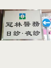 Gallop Medical Centre - Shop 16, G/F, Cambridge Building, 16-32 Yee On Street, Kwun Tong, Kowloon, Hong Kong,