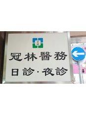 Gallop Medical Centre - Shop 16, G/F, Cambridge Building, 16-32 Yee On Street, Kwun Tong, Kowloon, Hong Kong,  0