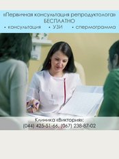 Victoria Clinic - Pochaininska st.70, Kiew, 04070,