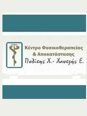 Physiotherapy and Rehabilitation Centre Citizen X. - E Chantzis - image 0
