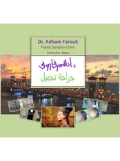Dr. Adham Farouk Plastic Surgery Clinic - Plastic Surgery Clinic in Egypt