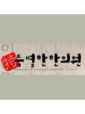 Special Oriental Medical Clinic - Holistic Health Clinic in South Korea