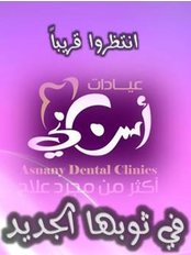 Asnany Dental Clinic - Dental Clinic in Egypt