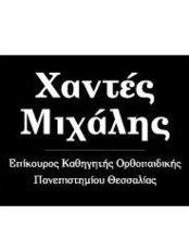 Michael Hantes - Orthopaedic Clinic in Greece