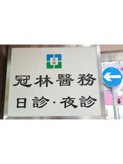 Gallop Medical Centre - General Practice in Hong Kong SAR