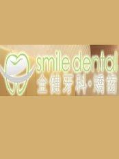 Smile Dental - Kowloon - Dental Clinic in Hong Kong SAR