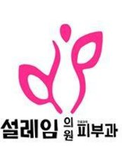 SEOLEIM Dermatology&Obesity CLINIC - Dermatology Clinic in South Korea