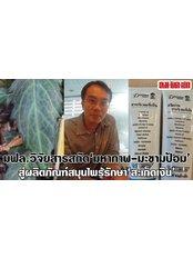 Peerakul Skin Clinic - Dermatology Clinic in Thailand