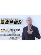 Yadoo dental clinic - Dental Clinic in China