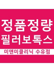 Miaenmi breastfeeding Clinic That Offers - Plastic Surgery Clinic in South Korea